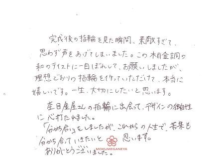 19072103木目金の結婚指輪_Y005.jpg