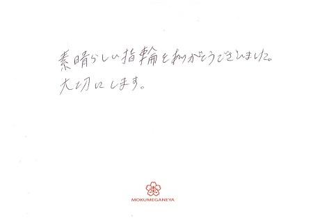 19072301木目金の結婚指輪_N004.jpg