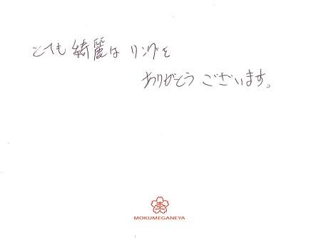 19072501木目金の婚約指輪・結婚指輪N_006.jpg