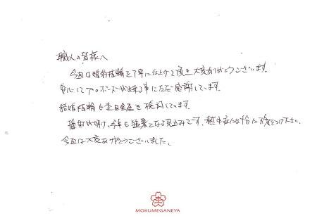19072601木目金の婚約指輪_Y005_.jpg