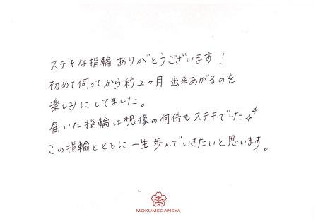 19072601木目金の結婚指輪(5).jpg