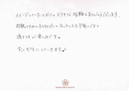 19072701木目金の結婚指輪_N004.jpg