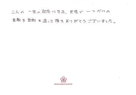 19072801木目金の婚約・結婚指輪_Z005.jpg