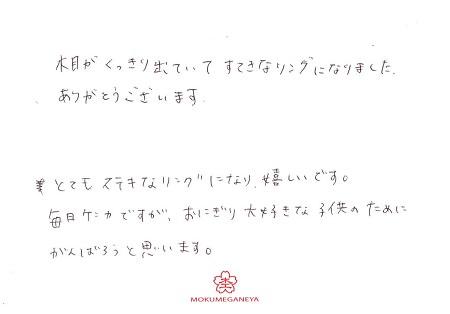 19072801木目金の結婚指輪R_005.jpg