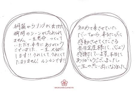 19072901木目金の結婚指輪_E005.jpg