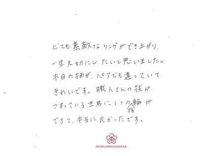 19072901木目金の結婚指輪_Y005.jpg