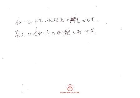 19073001木目金の婚約指輪_002.jpg