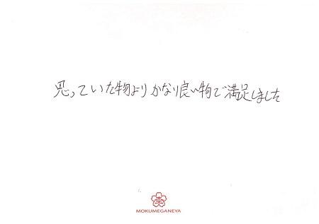 19080201木目金の婚約指輪A_002.jpg