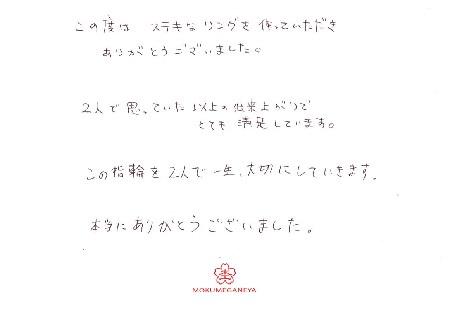 19080303木目金の結婚指輪_R004.jpg