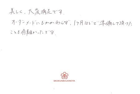 19080401木目金の婚約指輪_N002.jpg