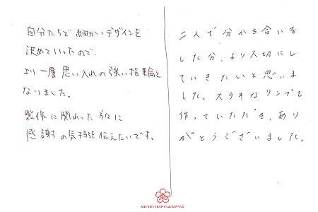 19080401木目金の結婚指輪_S005.jpg