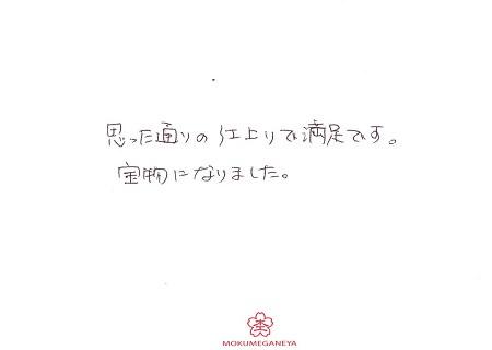 19080402木目金の結婚指輪_D004.jpg