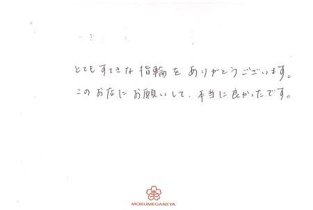 19080403木目金の結婚指輪_OM004.jpg