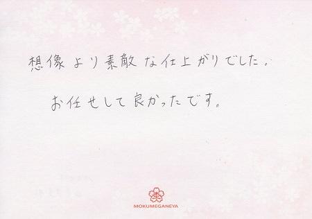 19080501木目金の婚約指輪_F003.jpg