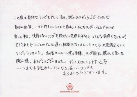 19081001木目金の婚約結婚指輪_F006.jpg