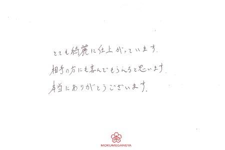19081101木目金の婚約指輪_S005.jpg