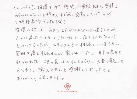 19081101木目金の結婚指輪_H004.jpg