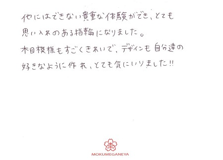 19081301木目金の結婚指輪_C005.jpg