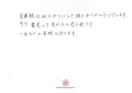19081701木目金の婚約指輪 (2).jpg