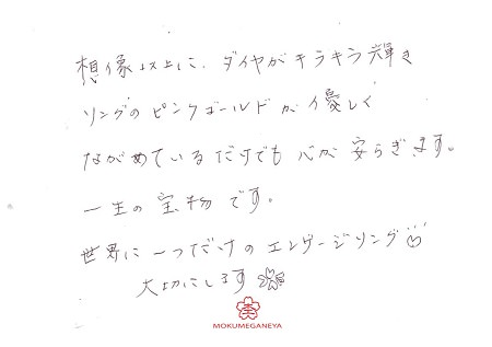 19081703木目金の婚約指輪_Y002.jpg