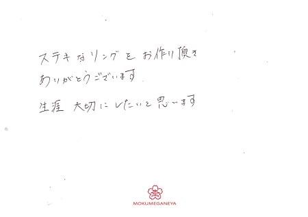 19081704木目金の結婚指輪_Y005.jpg