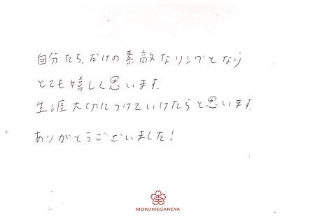 19081705木目金の結婚指輪_Y005.jpg