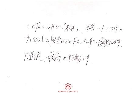 19081901木目金の結婚指輪_A005.jpg