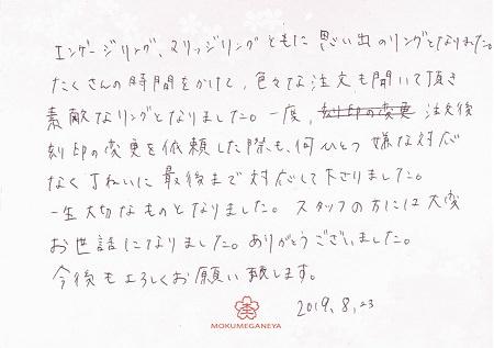 19082301木目金の結婚指輪_H005.jpg