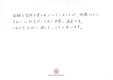 19082401木目金の結婚指輪_Q005.jpg