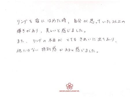 19082501木目金の婚約・結婚指輪(6).jpg