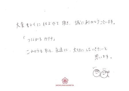 19082501木目金の結婚指輪J-005.jpg