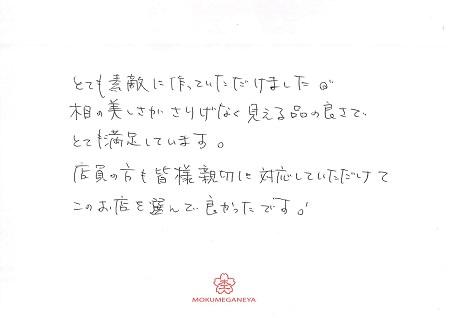 19082501木目金の結婚指輪_Q004.jpg