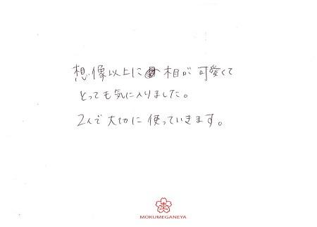19083001木目金の結婚指輪_OM004.jpg