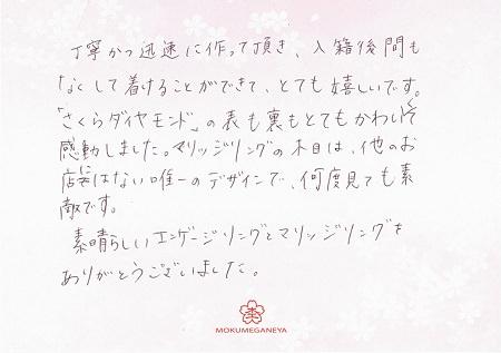 19083102木目金の結婚指輪_H005.jpg