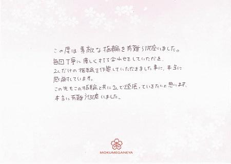 19090101木目金の結婚指輪_H004.jpg