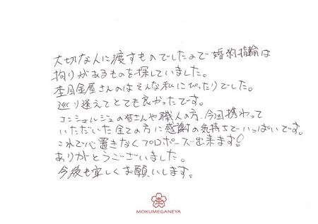19090501木目金の婚約指輪_D002(2).jpg