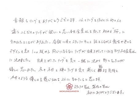 19090601木目金の結婚指輪_A005.jpg