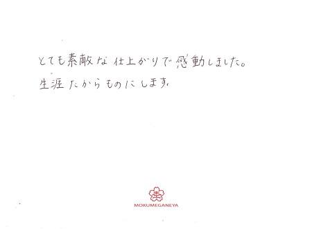 19090701木目金の婚約指輪_Y002.jpg