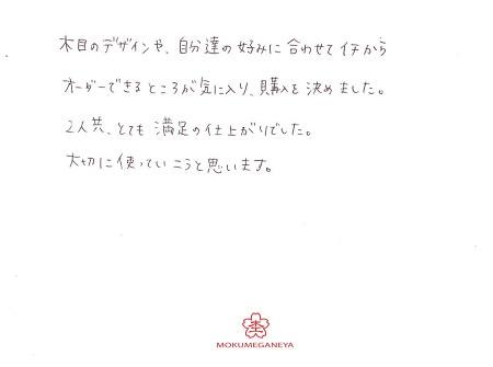 19090701木目金の結婚指輪_E005.jpg