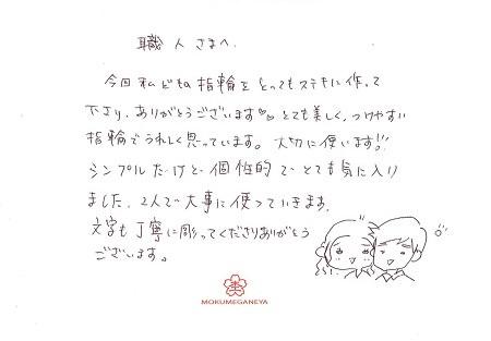 19090701木目金の結婚指輪_R005.jpg