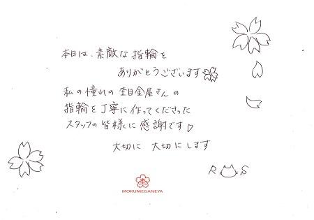 19090801木目金の婚約指輪・結婚指輪_Y005.jpg