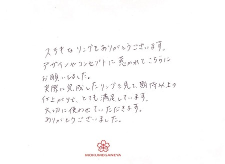 19090801木目金の結婚指輪_Z004.jpg