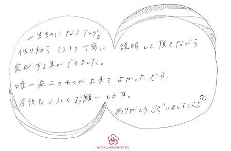 19090801木目金の結婚指輪_D005.jpg