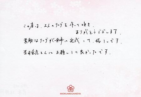 19091101木目金の結婚指輪_F00④.jpg