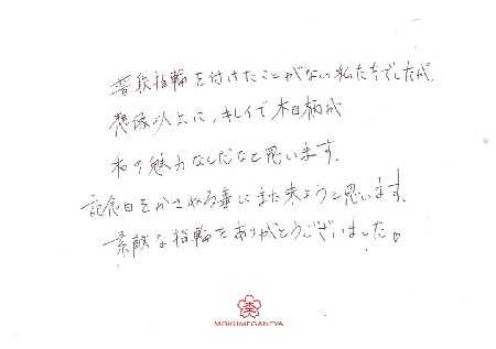 19091201木目金の結婚指輪_Y004.jpg