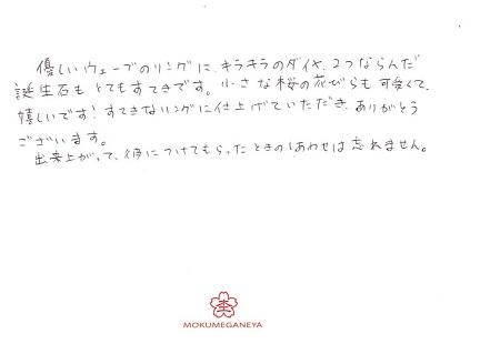 19091401木目金の婚約指輪M_004.jpg