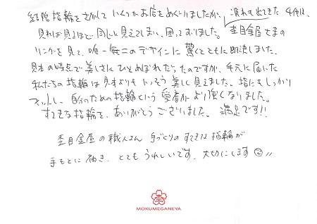 19091401木目金の結婚指輪_Q005.jpg