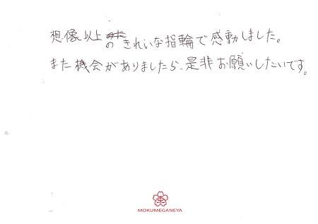 19091502木目金の婚約指輪_Y005.jpg