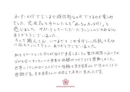 19091503木目金の婚約・結婚指輪_B005.jpg