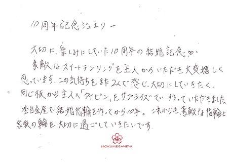 19091503木目金の記念指輪_Y003.jpg